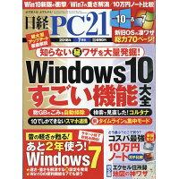 日経 PC 21 (ピーシーニジュウイチ) 2018年 07月号 雑誌 /日経BPマーケティング