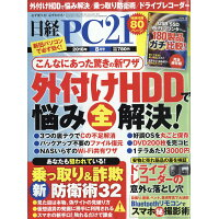 日経 PC 21 (ピーシーニジュウイチ) 2018年 08月号 雑誌 /日経BPマーケティング