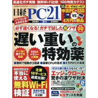 日経 PC 21 (ピーシーニジュウイチ) 2018年 09月号 雑誌 /日経BPマーケティング