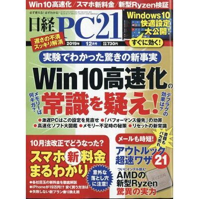 日経 PC 21 (ピーシーニジュウイチ) 2019年 12月号 雑誌 /日経BPマーケティング