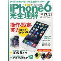 必ず使える!iPhone (アイフォン) 2014年秋号 2014年 11月号 雑誌 /日経BPマーケティング