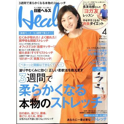 日経 Health (ヘルス) 2017年 04月号 雑誌 /日経BPマーケティング