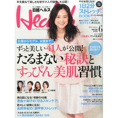 日経 Health (ヘルス) 2015年 06月号 雑誌 /日経BPマーケティング