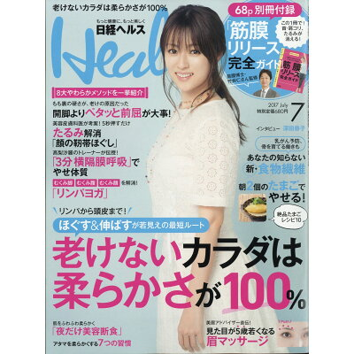 日経 Health (ヘルス) 2017年 07月号 雑誌 /日経BPマーケティング