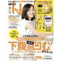 日経 Health (ヘルス) 2018年 08月号 雑誌 /日経BPマーケティング