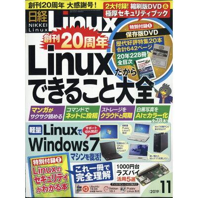 日経 Linux (リナックス) 2019年 11月号 雑誌 /日経BPマーケティング
