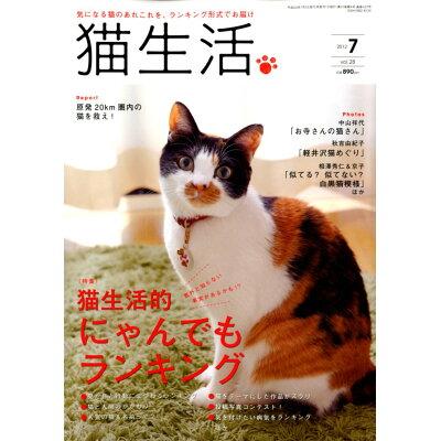 猫生活 2012年 07月号 (雑誌)