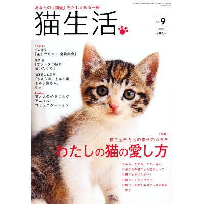 猫生活 2012年9月号 雑誌 / 緑書房