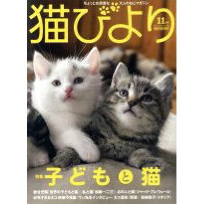 猫びより 2019年 11月号 雑誌 /辰巳出版
