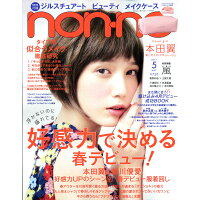 non・no(ノンノ) 2017年 05月号 雑誌 /集英社
