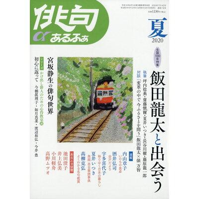 俳句α (アルファ) 2020年 07月号 雑誌 /毎日新聞出版