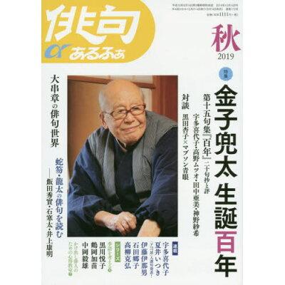 俳句α (アルファ) 2019年 10月号 雑誌 /毎日新聞出版