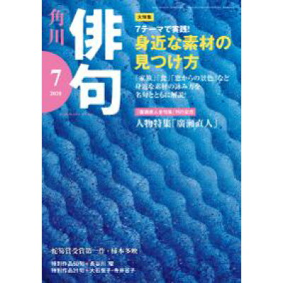 俳句 2020年 07月号 雑誌 /KADOKAWA