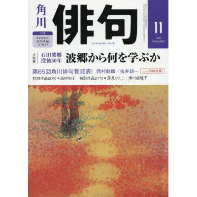 俳句 2019年 11月号 雑誌 /KADOKAWA