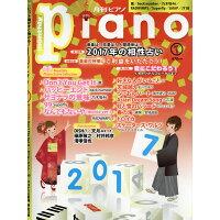 Piano (ピアノ) 2017年 01月号 雑誌 /ヤマハミュージックエンタテインメントホールディングス