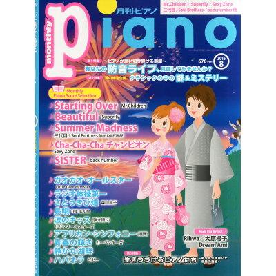 Piano (ピアノ) 2015年 08月号 雑誌 /ヤマハミュージックメディア