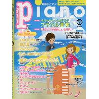 Piano (ピアノ) 2016年 08月号 雑誌 /ヤマハミュージックエンタテインメントホールディングス
