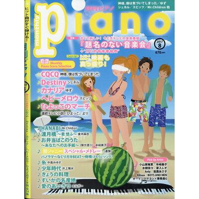 Piano (ピアノ) 2017年 08月号 雑誌 /ヤマハミュージックエンタテインメントホールディングス