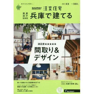SUUMO注文住宅 兵庫で建てる 2020年 06月号 雑誌 /リクルート