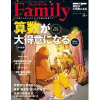 プレジデント Family (ファミリー) 2018年 01月号 雑誌 /プレジデント社