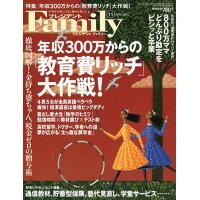 プレジデントfamily 2012年11月号 / プレジデント Family