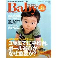 プレジデントBaby (ベイビー) 2011年 10月号 (雑誌)