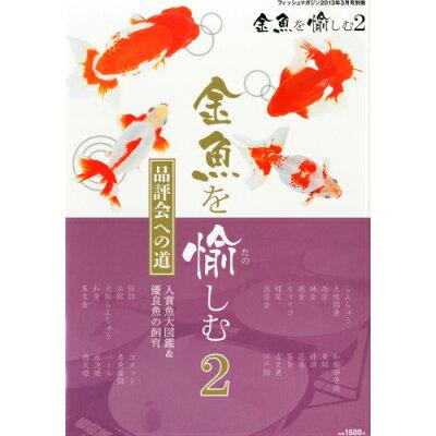 金魚を愉しむ Vol.2 2013年 03月号 雑誌 /緑書房
