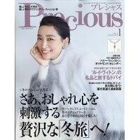 Precious (プレシャス) 2019年 01月号 雑誌 /小学館