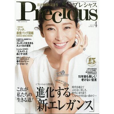 Precious (プレシャス) 2019年 04月号 雑誌 /小学館