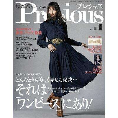 Precious (プレシャス) 2020年 10月号 雑誌 /小学館