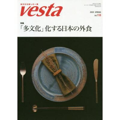 Vesta (ヴェスタ) 2020年 05月号 雑誌 /農山漁村文化協会