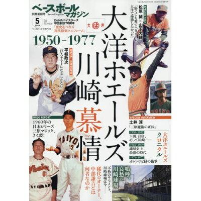 ベースボールマガジン別冊 新新緑号 2019年 05月号 雑誌 /ベースボール・マガジン社