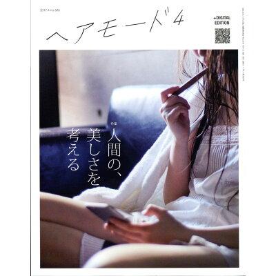 HAIR MODE (ヘアモード) 2017年 04月号 雑誌 /女性モード社