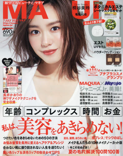 MAQUIA (マキア) 2020年 07月号 雑誌 /集英社