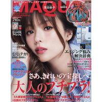 MAQUIA (マキア) 2019年 07月号 雑誌 /集英社