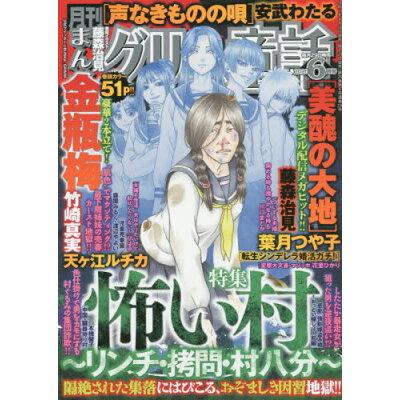 まんがグリム童話 2020年 06月号 雑誌 /ぶんか社