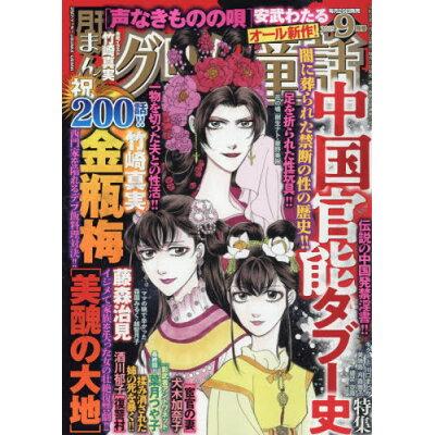 まんがグリム童話 2019年 09月号 雑誌 /ぶんか社