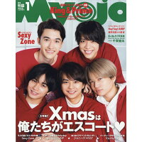 Myojo (ミョウジョウ) 2019年 01月号 雑誌 /集英社