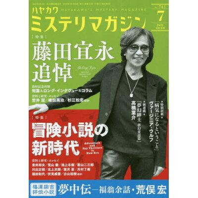 ミステリマガジン 2020年 07月号 雑誌 /早川書房