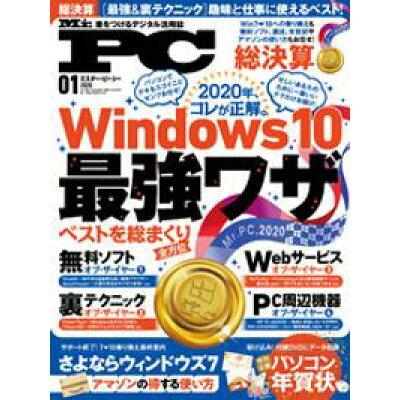 Mr.PC (ミスターピーシー) 2020年 01月号 雑誌 /晋遊舎