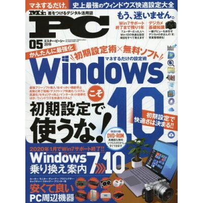 Mr.PC (ミスターピーシー) 2019年 05月号 雑誌 /晋遊舎