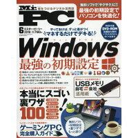 Mr.PC (ミスターピーシー) 2018年 06月号 雑誌 /晋遊舎