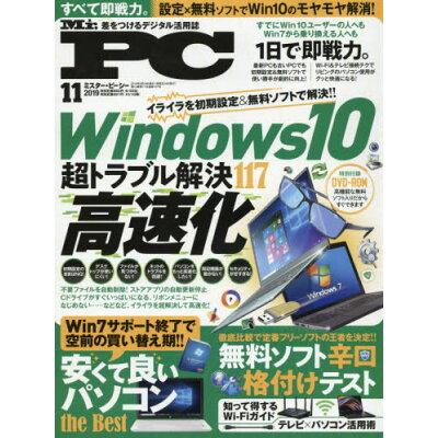 Mr.PC (ミスターピーシー) 2019年 11月号 雑誌 /晋遊舎