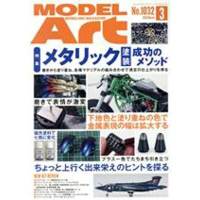 MODEL Art (モデル アート) 2020年 03月号 雑誌 /モデルアート社