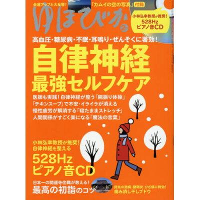 ゆほびか 2020年 02月号 雑誌 /マキノ出版