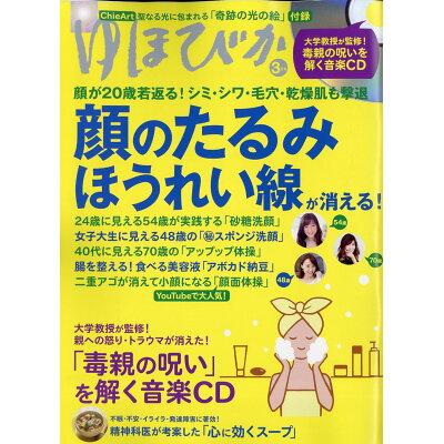 ゆほびか 2020年 03月号 雑誌 /マキノ出版