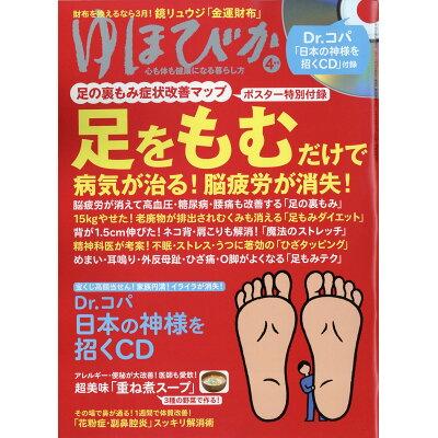 ゆほびか 2019年 04月号 雑誌 /マキノ出版