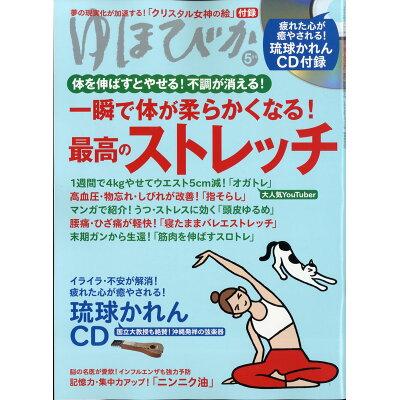 ゆほびか 2020年 05月号 雑誌 /マキノ出版
