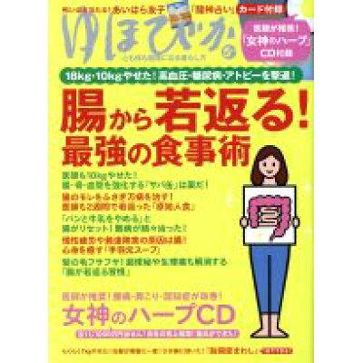 ゆほびか 2019年 05月号 雑誌 /マキノ出版