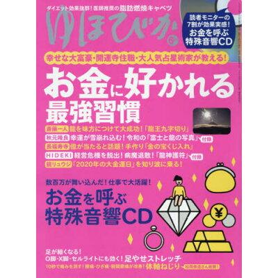 ゆほびか 2020年 06月号 雑誌 /マキノ出版